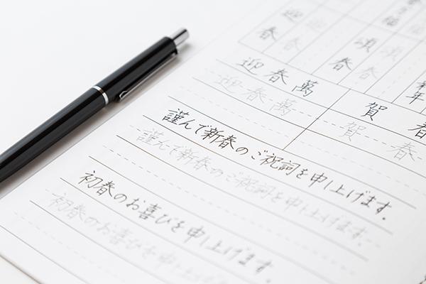 【2020】年賀状の書き方まとめ