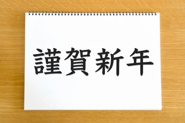 【年賀状マナーの基本!】賀詞/添え書き/年号・日付
